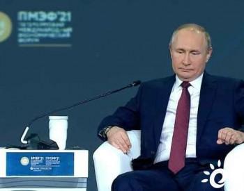 俄罗斯没有养活乌克兰的义务:普京谈天然气过境乌克兰
