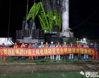 浙江舟山400MW海上风场首台风机安装成功!
