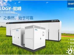 正泰发布TELOGY 泰集驼峰储能系统新品