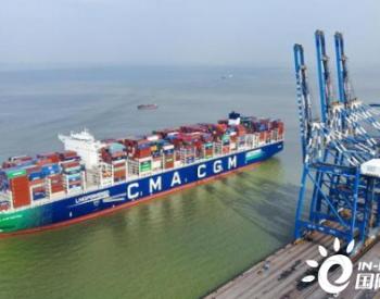 广东广州港再添泰国直航航线 迎来液化天然气动力集装箱船