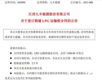 江南造船签订1艘LPG<em>运输船</em>建造合同