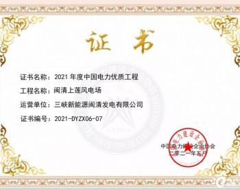 三峡福建闽清上莲风电场荣获2021年度中国电力优质工程