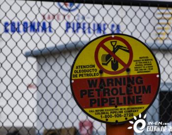 油气管道如何应对网络杀手?