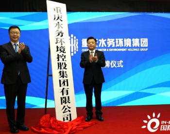 重庆水务环境集团揭牌 启动低碳环保倡议活动
