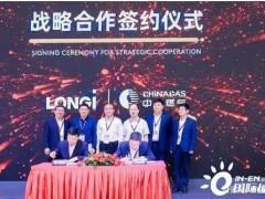 氢能布局又落一子!中国燃气与隆基股份签署战略合作协议