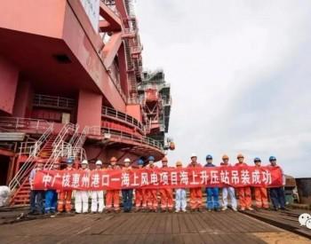 中广核广东惠州港口一<em>海上风电项目</em>海上升压站完成吊装