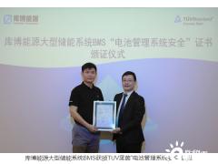 "<em>库博能源</em>大型储能系统BMS获颁TUV莱茵""电池管理系统安全""认证"