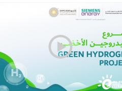 迪拜启动中东和北非地区首个绿色<em>氢气项目</em>