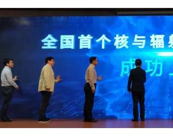 全国首个核与辐射安全云科普馆在辽宁红沿河核电站
