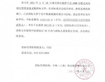 中标丨中国水电四局公司中标中核20MW分散式风电项目塔筒采购项目