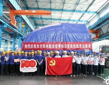 东方电气越南宏秀风电项目首批机组发运集港