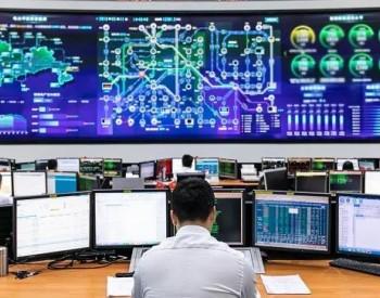 深圳供电局投运国内首个超大城市电网主配一体化调度自动化系统
