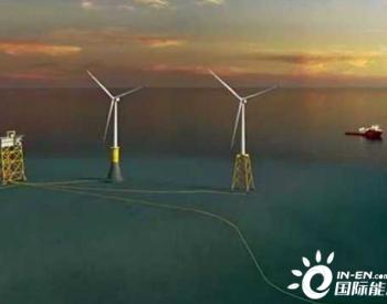 挪威Aker与中海油合作的<em>浮式风电项目</em>或受美方阻碍