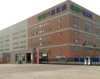 格林美子公司拟18亿元投建锂电池原料循环利用等项目