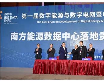 数字化、碳中和……南方电网为何投100亿在贵州贵安建<em>能源数据</em>中心?