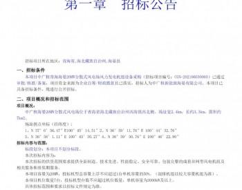 招标丨中广核青海海晏20MW分散式风电场<em>风力发电机组</em>设备采购