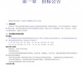 招标丨中广青海核尖扎滩30MW分散式风电场风力发电机组设备采购