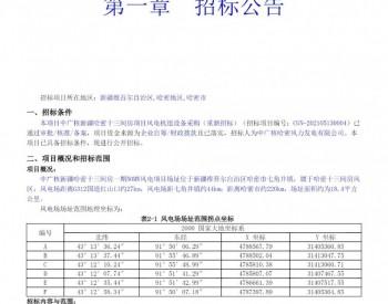 招标丨中广核新疆哈密十三间房项目风电机组设备采购(重新招标)
