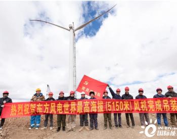 5150米!东方造!世界最高海拔风电机组完成吊装