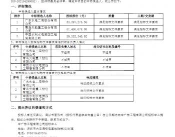 中标丨中广核广西兴业北市一期、乐业逻沙二期风电塔筒采购(第一标段:兴业北市一期塔筒采购)