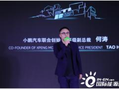 发力品牌升级,<em>小鹏汽车</em>全国首个旗舰体验中心在京开业