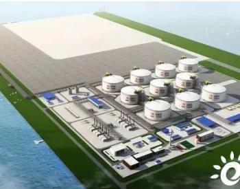 """这个""""LNG码头""""项目又创一项第一!可靠泊26.6万方超大LNG船"""