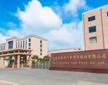 无锡振华在上交所上市,新股募集资金总额5.61亿元
