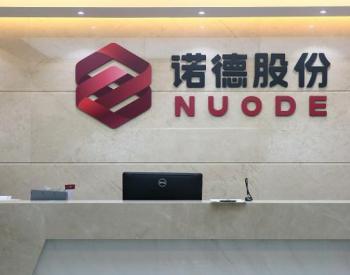 诺德股份拟募资22.88亿元 抢滩极薄锂电铜箔市场
