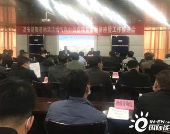 江西陶瓷行业一大型集中煤制气项目,5月31日起停产检修