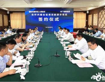 1GW!中广核新能源&湖北襄阳襄州区联手打造农业光