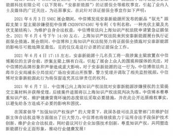 关于中信博<em>SNEC</em>展会期间维权事宜的声明