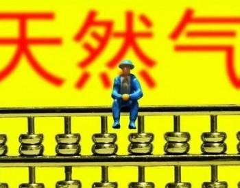 清徐县发展和改革局关于调整太原市清徐县居民用天然气销售价格的公告