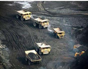 """黑龙江鸡西:""""十四五""""末煤炭产业产值将超300亿元"""