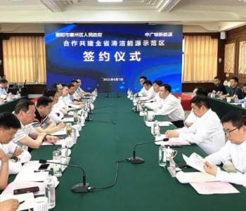 1GW!<em>中广核新能源</em>&湖北襄阳襄州区联手打造农业光伏复合项目