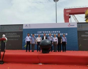 中国首座浮式海上风电半潜式基础平台在浙江舟山装船下水!