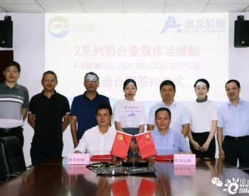 海电运维签订6艘2系列<em>风电运维</em>船建造项目