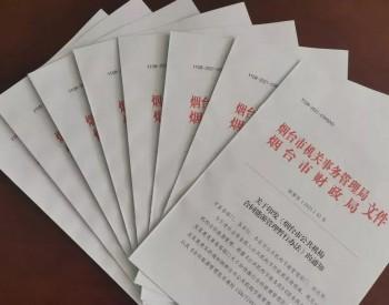 山东烟台出台公共机构合同能源管理暂行办法 支持