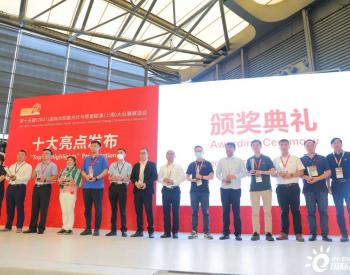 """好事成双!比亚迪太阳能荣获2021 <em>SNEC</em>""""兆瓦级翡翠奖""""两项大奖"""