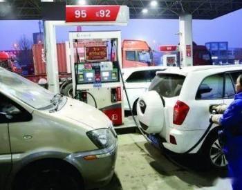 国际原油价格攀升,国内成品油价将迎年内第八涨!