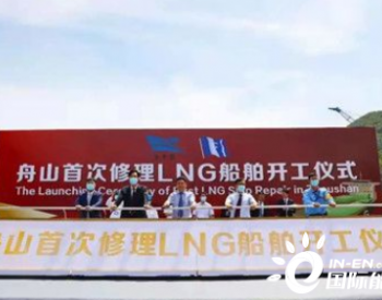 """这家民营船厂实现""""零""""突破!舟山首次修理LNG船舶开工"""
