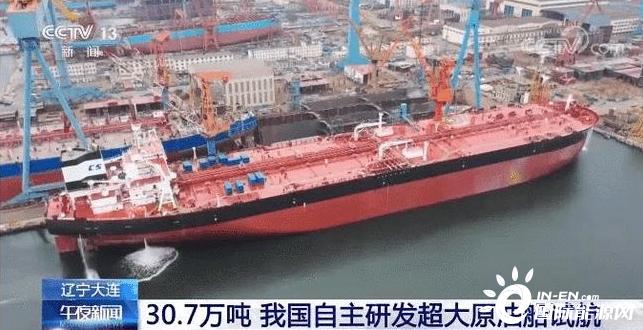 鸿图新能源资讯平台中船船海经纪与华光海运联合投资30.7万吨超大原油轮即将下水