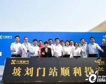 兴港燃气坡刘门站成功投产运行