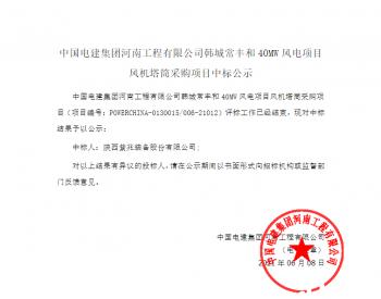 中标丨中国电建河南工程公司陕西韩城常丰和40MW风电项目风机塔筒采购项目中标公示
