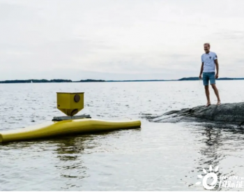 瑞典能源署资助Novige公司开发波浪能装置