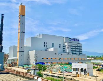 陕西汉中城市生活垃圾焚烧发电PPP项目投产