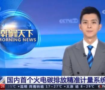 国内首个火电碳排放精准计量系统落户江苏新海发电公司