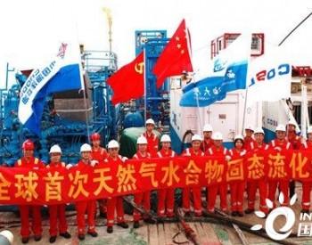 """开辟能源新时代 中国已成为独立掌握海洋""""可燃冰""""试采技术、工具的国家"""