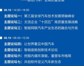 """""""双碳""""风起,中国新能源车企几家能进""""百万辆俱乐部""""?"""