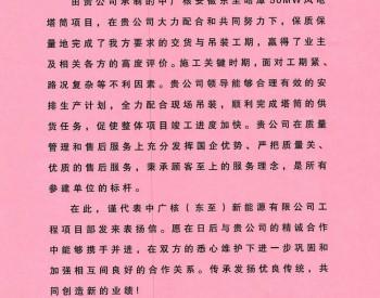 中国水电四局甘肃酒泉新能源公司喜获中广核(东至)新能源有限公司表扬信