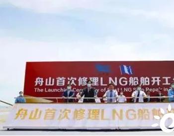 """""""零""""的突破!舟山民营船厂首次修理LNG船"""